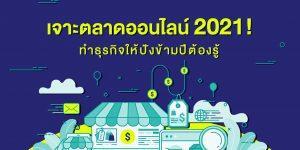 การตลาดออนไลน์ 2021