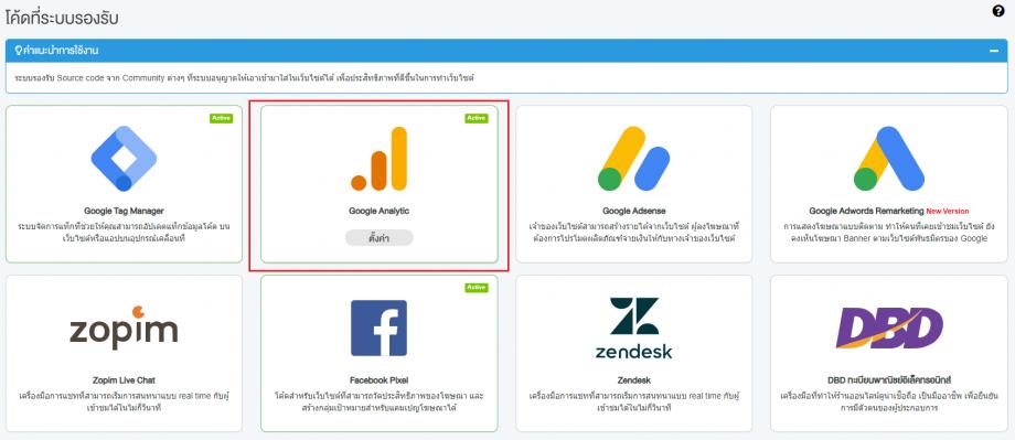 Domain Verification บน makewebeasy