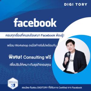 DIGITORY อบรมการตลาดออนไลน์ สอนลงโฆษณา Facebook