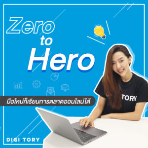 DIGITORY - Online Course - Zero to Hero Online Marketing Overview
