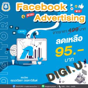 DIGI.U เรียนการตลาดออนไลน์กับ DIGITORY วิชา Facebook Advertising